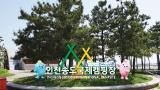 인천 송도 국제캠핑장 작은 사진