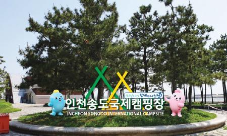인천 송도 국제캠핑장 작은이미지